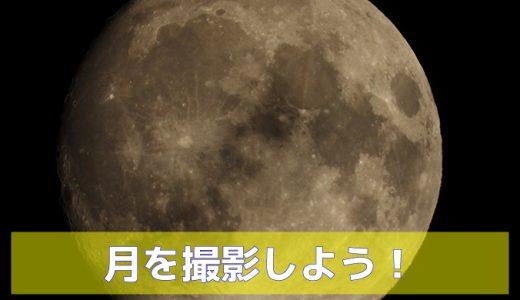 NikonのCOOLPIX P1000で月を撮影