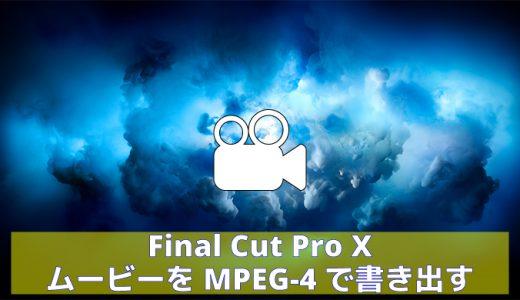 Final Cut Pro X ムービーをMPEG-4で書き出す方法
