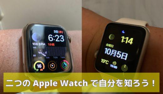 Apple Watch|二つ持ちで24時間の自分を知る