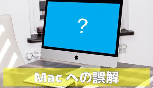 Macへの誤解を並べてみました