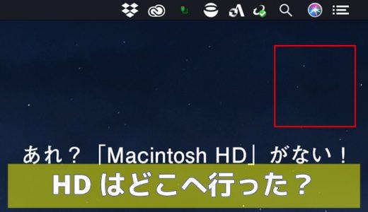 Macの基本 ハードディスクの表示方法