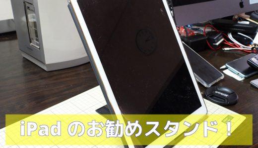 iPad|スタンド サンワサプライ モバイルタブレットスタンド PDA-STN11BK レビュー