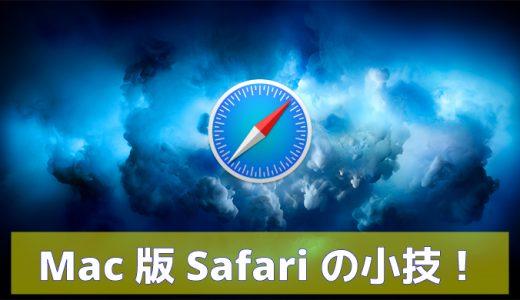 Mac|知っておこう!Mac版Safariの小技
