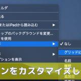 Mac|グリッドに沿うようにする方法とアイコンの大きさの変更