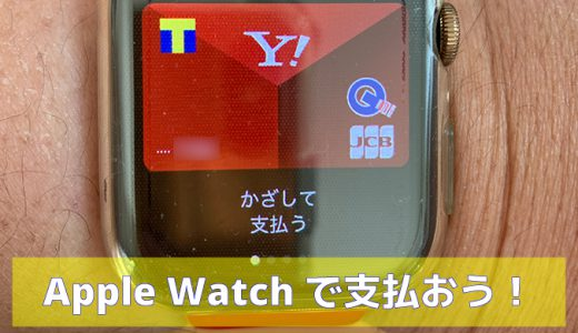 Apple Watch|Suica、QUICPay、IDのApple Pay(電子マネー)が便利