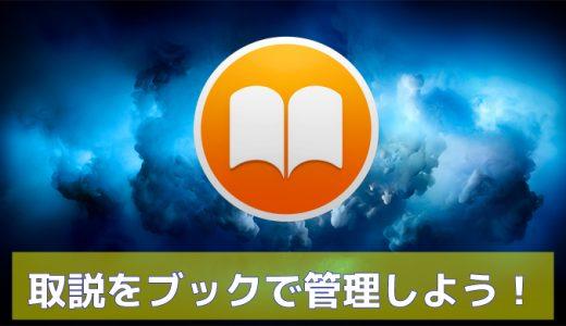 iPad・Mac|取り扱い説明書は『ブック』アプリに入れちゃおう!