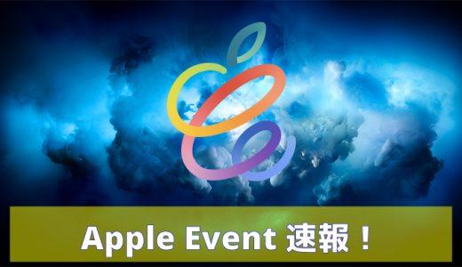 Apple Event速報!