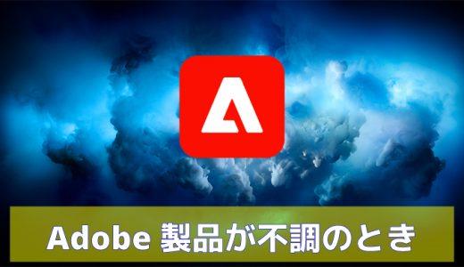 Adobe製品が不調の時