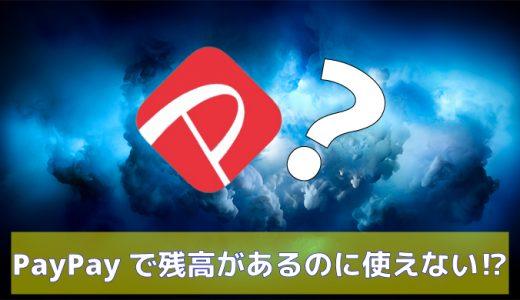 アプリ|PayPayの残高があるのに使えない!?