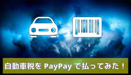 ライフ|自動車税をPayPayで支払い