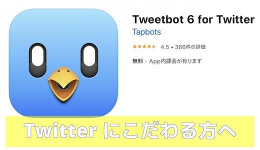 アプリ|Twitterのアプリ『Tweetbot 6 for Twitter』レビュー