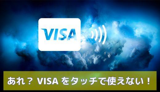 VISAでタッチがApple Payに対応したのに使えない!?