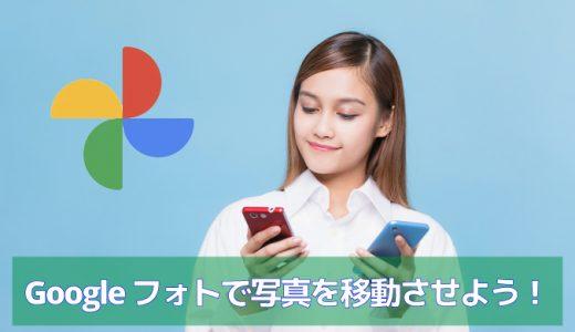 GoogleフォトでiPhoneとAndroid間の写真を行き来させよう!