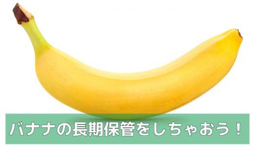 ライフ|バナナの長期保管をする方法!