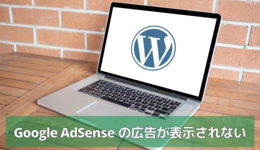 WordPressでGoogle AdSenseの広告が表示されないとき