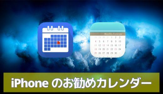 iPhoneのお勧めカレンダー2選