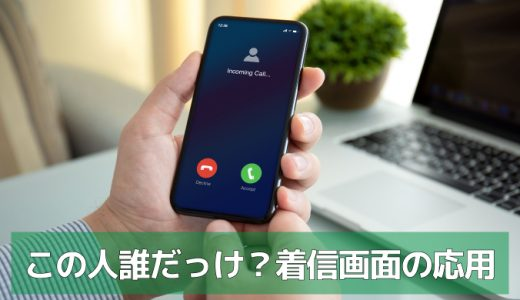iPhoneの着信画面の応用テクニック!