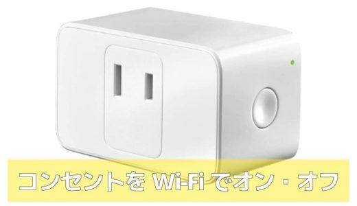 Smart Wi-Fi Plug Mini(スマートコンセント・無線リモコンソケット)