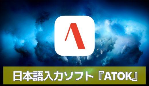 iPhoneの日本語入力ソフト『ATOK』ってどうよ?(動画あり)