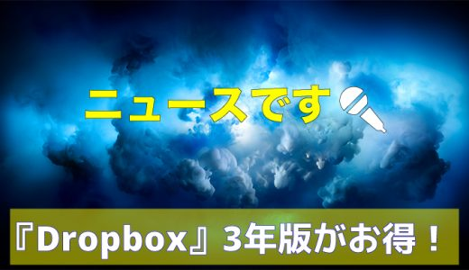 『Dropbox』3年版がソーネクストでお得です!