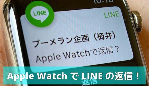 Apple WatchでLINEの返信をしちゃおう!