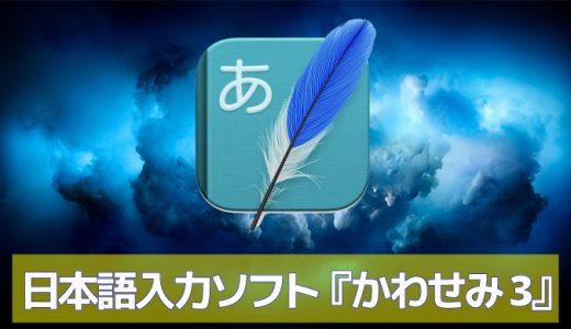 日本語入力ソフト『かわせみ3』を導入しました!