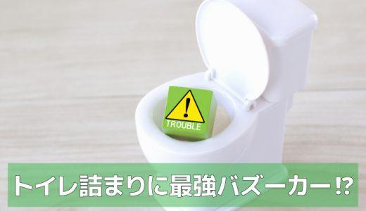 トイレ詰まりに最強兵器!? 自腹レビュー