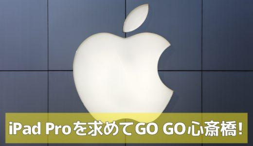 iPad Proを受取りにApple Storeの心斎橋へ!