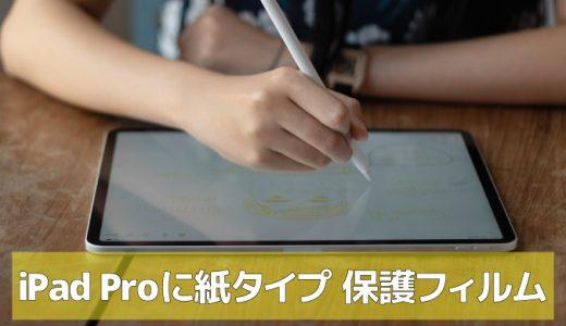 iPad Pro 第5世代に鉛筆のような書き心地フィルム・TB-A21PLFLAPL