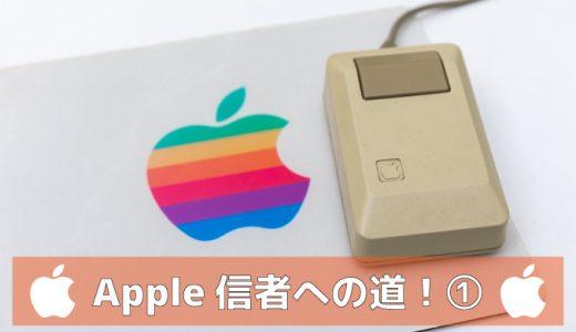 トギーはなぜ、Appleに夢中? ①
