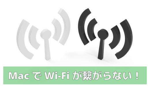MacでWi-Fiが繋がらないときの対処法