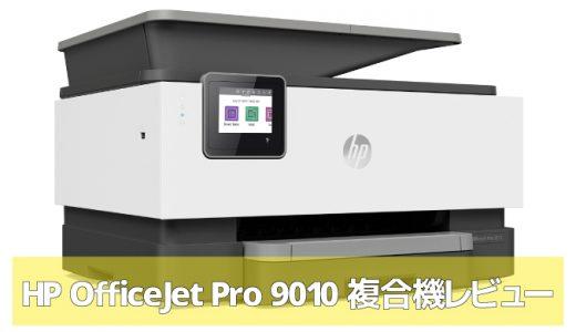 複合機 HP OfficeJet Pro 9010の(動画あり)レビュー!