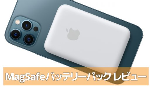 MagSafeバッテリーパックのレビューとおふざけ実験!
