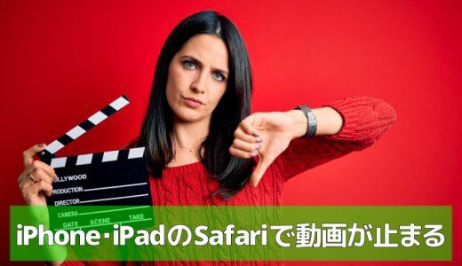iPhone・iPadのSafariで見ている動画が止まってしまうとき