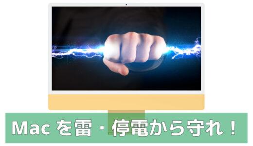 無停電装置|CYBERPOWER CP550 JP UPS の自腹レビュー