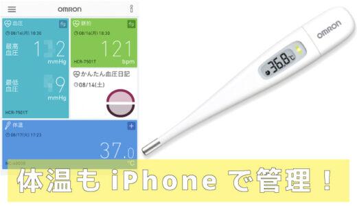 オムロン 電子体温計 MC-6800B けんおんくん のレビュー