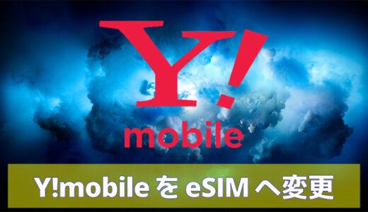 Y!mobileの回線をeSIMへ変更しました!