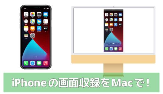 iPhone・iPadの画面収録をMacのQuickTimeで行う