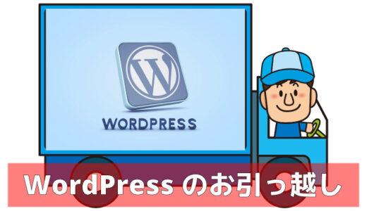 驚愕|エックスサーバー(Xserver)の『WordPress簡単移行』が超簡単だった!