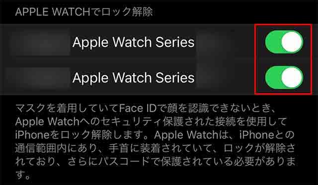 Apple Watchでロック解除の画像