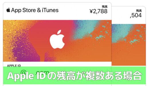 秘策|Apple IDの残高が複数ある場合にファミリー共有のApple Oneで使い切る方法