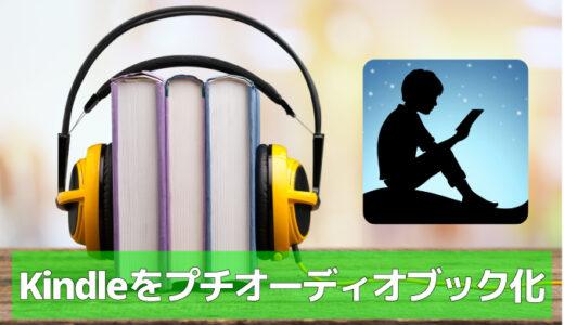iPhone・iPad|Kindleの電子書籍を読み上げを使いプチオーディオブック化へ